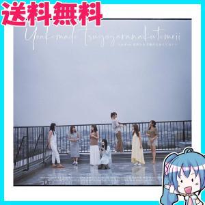 乃木坂46 夜明けまで強がらなくてもいい (通常盤) (特典なし)|naka-store