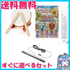 Wii U 太鼓の達人 セット Wii Uば~じょん! 太鼓とバチ 同梱版 Wiiリモコン センサーバー付き 中古 箱なし|naka-store