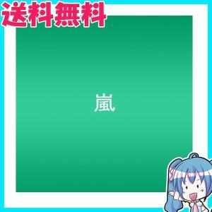 嵐  Beautiful World セブンネット限定盤 エナジーソング収録 フェイスタオル付き|naka-store