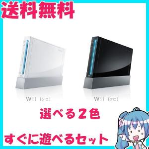 Wii  本体  すぐに遊べるセット 白or黒  箱なしor箱付き選択可 ニンテンドー 動作品 中古