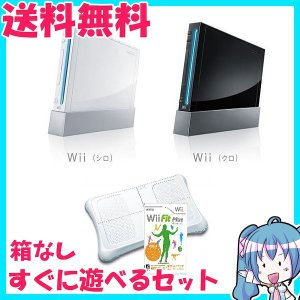 ニンテンドー Wii ウィー 本体 白 黒 選択可 Wii fitプラス バランスwiiボード同梱 シロ お得なすぐに遊べるセット 中古|naka-store