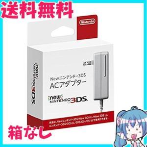ニンテンドー3DSシリーズ ACアダプタ WAP-002 箱なし|naka-store