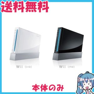 本体のみ 上フタなし Wii  本体  ニンテンドー 動作品 中古 白or黒