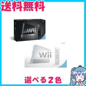 Wii ウィー 本体 Wiiリモコンプラス同梱 すぐに遊べるセット 白or黒 箱なしor箱付き選択可 ニンテンドー 動作品 中古  |naka-store