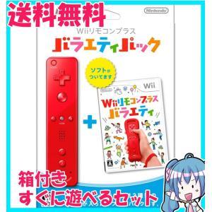 Wiiリモコンプラス バラエティパック  |naka-store