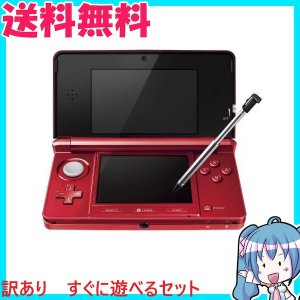 訳あり ニンテンドー 3DS 本体 フレアレッド 箱なし すぐに遊べるセット 任天堂 中古|naka-store