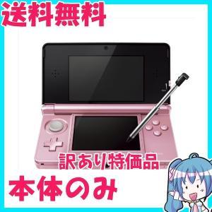訳あり ニンテンドー 3DS ミスティピンク 本体のみ 中古|naka-store