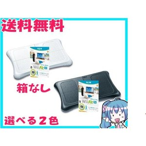 Wii Fit U ソフト バランスWiiボード  シロ+ フィットメーター  ミドリセット 中古 箱なし 白or黒選択可|naka-store
