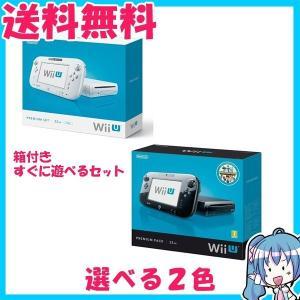 Wii U 本体 32GB プレミアムセット 白or黒 選択可 WUP-S-WAFC ニンテンドー 箱付き 中古|naka-store