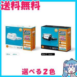 Wii U 本体 32GB すぐに遊べるファミリープレミアムセット 白or黒 選択可 ニンテンドー 箱付き 中古|naka-store