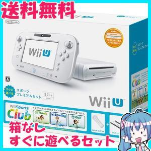 Wii U 本体 32GB すぐに遊べる スポーツプレミアムセット 白 ニンテンドー 箱なし すぐ遊べるセット 中古|naka-store