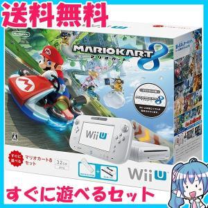 Wii U 本体 32GB マリオカート8 セット シロ ニンテンドー  箱付き すぐ遊べるセット 中古|naka-store