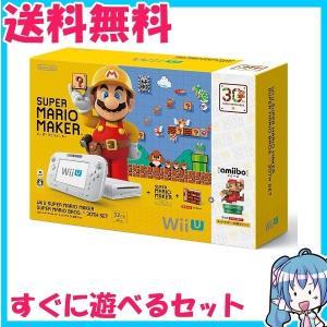 数量限定 Wii U 本体 32GB スーパーマリオメーカー スーパーマリオ30周年セット shiro すぐに遊べるセット アミーボ付き 中古|naka-store