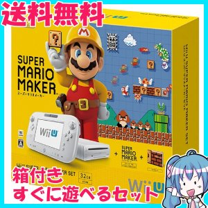 Wii U 本体 32GB スーパーマリオメーカー セット ニンテンドー  箱付き すぐ遊べるセット 中古|naka-store