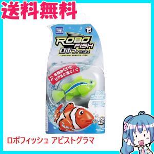 ロボフィッシュ アピストグラマ タカラトミーアーツ ROBO ALIVE |naka-store