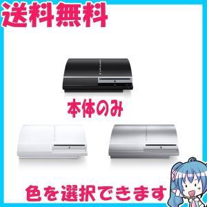 本体のみ PLAYSTATION 3 80GB 黒 白 シルバー 選択可 CECHL00 プレイステーション3 動作品 中古