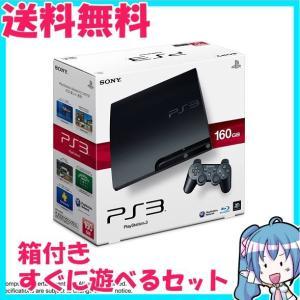 PlayStation 3 160GB チャコール・ブラック CECH-3000A プレイステーション3 箱付き すぐに遊べるセット 中古 HDMIケーブル付き|naka-store