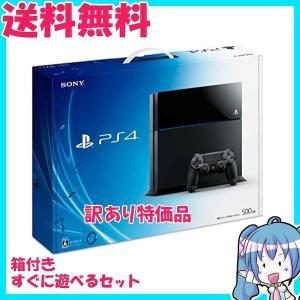 訳あり PlayStation 4 ジェット・ブラック 500GB CUH-1100AB01 箱付き すぐに遊べるセット プレイステーション4 中古|naka-store