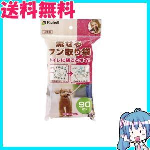 リッチェル 流せるフン取り袋 90枚入 ペット用品|naka-store