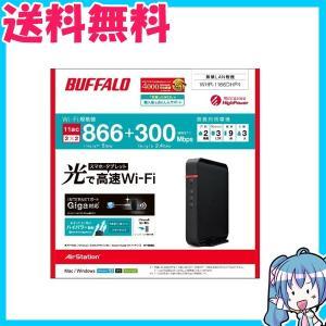BUFFALO WiFi 無線LAN ルーター WHR-1166DHP4 11ac 866+300Mbps バッファロー naka-store