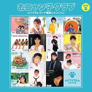 おニャン子クラブ (結成30周年記念) シングルレコード復刻ニャンニャン 通常盤2|naka-store