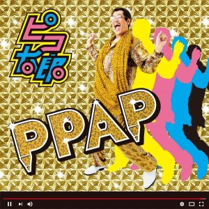 ピコ太郎 PPAP 初回盤 キラキラ仕様 CD+プラズマミュージック |naka-store