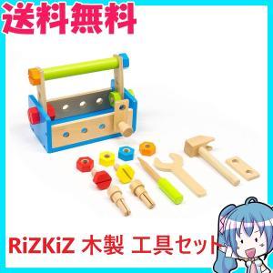 RiZKiZ 木製 工具セット ネジ付属 知育玩具 大工さんごっこ 指先 おもちゃ リズキズ a13349 新品|naka-store