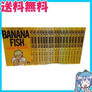 BANANA FISH 1-19巻セット 吉田 秋生 naka-store