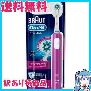 訳あり新品 ブラウン オーラルB 電動歯ブラシ PRO450 プラムピンク D165131APK naka-store