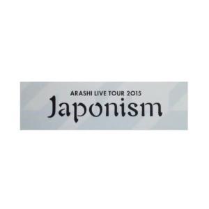 嵐 ARASHI LIVE TOUR 2015 Japonism グッズ ブランケット