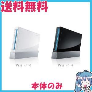 本体のみ Wii  ウィー 本体  ニンテンドー 箱なし 動作品 中古 白or黒|naka-store