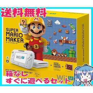 箱なし Wii U 本体 32GB スーパーマリオメーカー ...