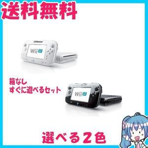 Wii U 本体 32GB プレミアムセット ニンテンドー  白or黒選択可 箱なし すぐ遊べるセット 中古|naka-store