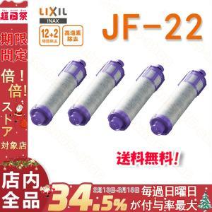 LIXIL(リクシル) INAX オールインワン浄水栓 交換用浄水カートリッジ 12+2物質高除去タ...