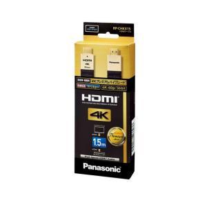 Panasonic  HDMIプラグ(タイプA)⇔HDMIプラグ(タイプA) HDMIケーブル RP-CHKX15|nakaden