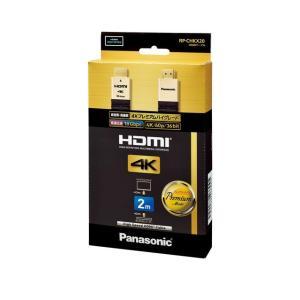 Panasonic  HDMIプラグ(タイプA)⇔HDMIプラグ(タイプA) HDMIケーブル RP-CHKX20|nakaden