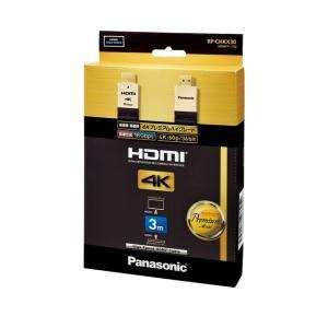 Panasonic  HDMIプラグ(タイプA)⇔HDMIプラグ(タイプA) HDMIケーブル RP-CHKX30|nakaden