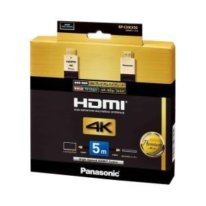 Panasonic  HDMIプラグ(タイプA)⇔HDMIプラグ(タイプA) HDMIケーブル RP-CHKX50|nakaden