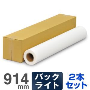 大判インクジェットロール紙 バックライトフィルム 914mm×30M 2本セット プロッター用紙|nakagawa-direct