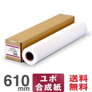 大判インクジェットロール紙 ユポ合成紙 610mm×30M プロッター用紙|nakagawa-direct