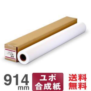大判インクジェットロール紙 ユポ合成紙 914mm×30M プロッター用紙|nakagawa-direct