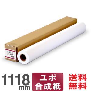 大判インクジェットロール紙 ユポ合成紙 1118mm×30M プロッター用紙|nakagawa-direct