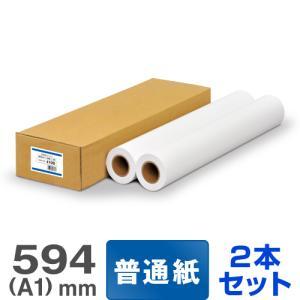 大判インクジェットロール紙 普通紙プレミアム 594mm×50M 2本入 プロッター用紙 普通紙ロール A1ロール|nakagawa-direct