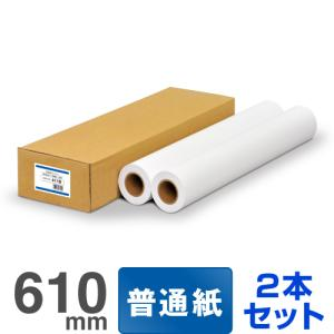 大判インクジェットロール紙 普通紙プレミアム 610mm×50M 2本入 プロッター用紙 普通紙ロール|nakagawa-direct