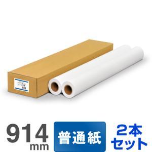 大判インクジェットロール紙 普通紙プレミアム 914mm×50M 2本入 プロッター用紙 普通紙ロール|nakagawa-direct