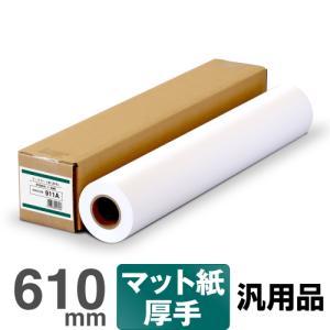大判インクジェットロール紙 マットコート紙<厚手> 610mm×30M プロッター用紙|nakagawa-direct