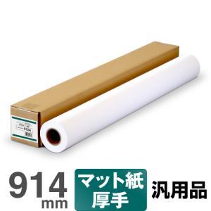 大判インクジェットロール紙 マットコート紙<厚手> 914mm×30M プロッター用紙|nakagawa-direct