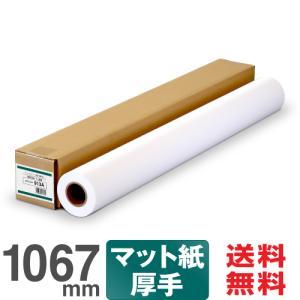 大判インクジェットロール紙 マットコート紙<厚手> 1067mm×30M プロッター用紙|nakagawa-direct
