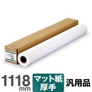 大判インクジェットロール紙 マットコート紙<厚手> 1118mm×30M プロッター用紙|nakagawa-direct
