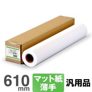 大判インクジェットロール紙 マットコート紙<薄手> 610mm×45M プロッター用紙|nakagawa-direct